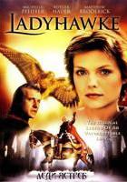 Ladyhawke el Hechizo del Aguila online, pelicula Ladyhawke el Hechizo del Aguila